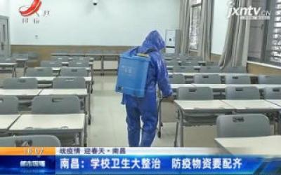 【战疫情 迎春天】南昌:学校卫生大整治 防疫物资要配齐