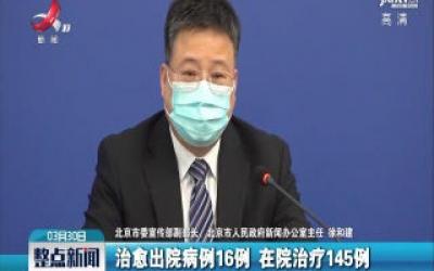 北京境外输入确诊病例为全国最多