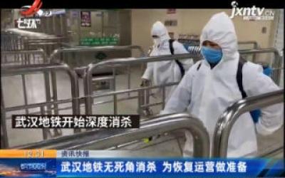 武汉地铁无死角消杀 为恢复运营做准备
