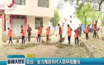 安远:全力推进农村人居环境整治