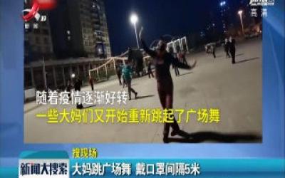 【搜现场】贵阳:大妈跳广场舞 戴口罩间隔5米