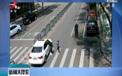 浙江:惊险 孩子被撞瞬间父亲一把拽回