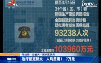 【战疫情 迎春天】国家医保局:治疗新冠肺炎 人均费用1.7万元