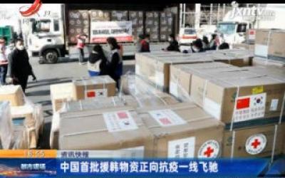 中国首批援韩物资正向抗疫一线飞驰
