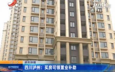 四川泸州:买房可领置业补助