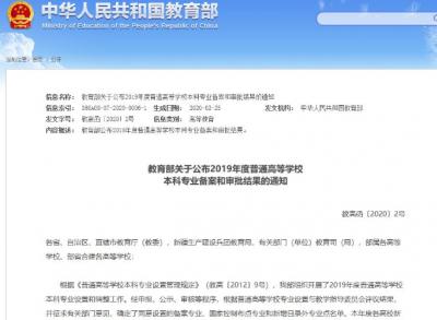 江西高校新增本科专业59个 撤销7个(附名单)