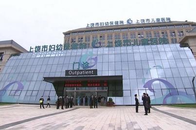上饶市委书记马承祖在市妇幼保健院调研
