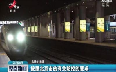首批离鄂返京旅客抵达北京西站