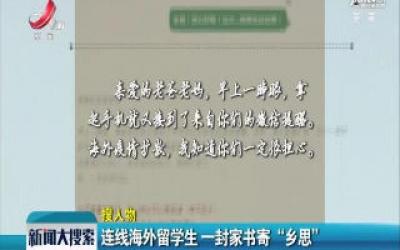 """上饶:连线海外留学生 一封家书寄""""乡思"""