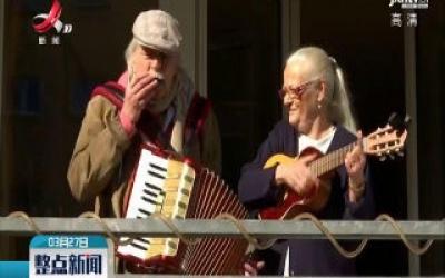 德国夫妇举办阳台音乐会 鼓励大家同舟共济