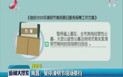 南昌:暂停清明节现场祭扫
