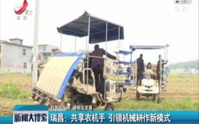 【科学战疫情 硬核促发展】瑞昌:共享农机手 引领机械耕作新模式