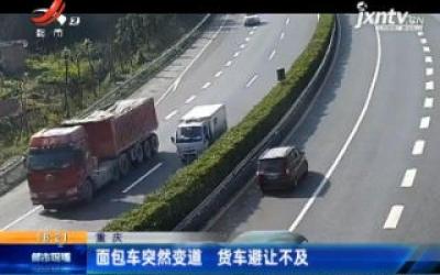 重庆:面包车突然变道 货车避让不及