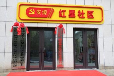 """萍乡城郊管委会红星社区实现为民服务""""零距离"""""""