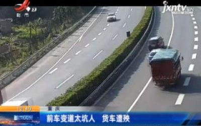 重庆:前车变道太坑人 货车遭殃