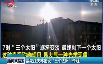 """【搜趣闻】黑龙江虎林出现""""三个太阳""""奇观"""