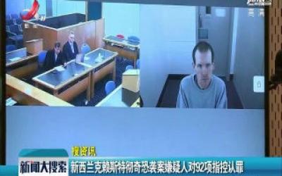 【搜资讯】新西兰克赖斯特彻奇恐袭案嫌疑人对92项指控认罪