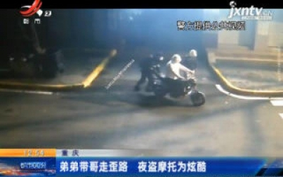 重庆:弟弟带哥走歪路 夜盗摩托为炫酷