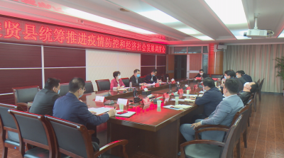 叶修堂主持召开进贤县统筹推进疫情防控和经济社会发展调度会
