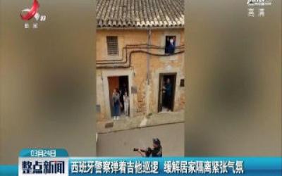 西班牙警察弹着吉他巡逻 缓解居家隔离紧张气氛