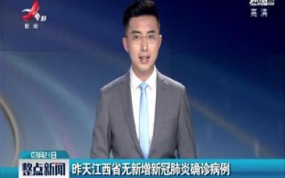 3月20日江西省无新增新冠肺炎确诊病例