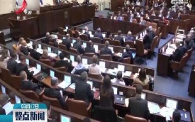 以色列第23届议会宣誓就职