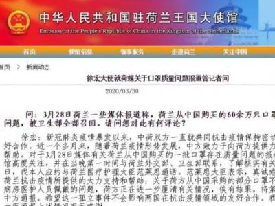 荷兰从中国购买60万只口罩有质量问题?中国大使回应
