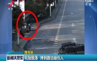 【搜现场】重庆:轮胎脱落 弹到路边砸伤人