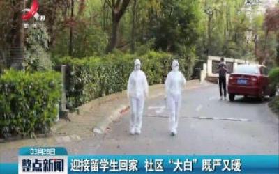 """上海:迎接留学生回家 社区""""大白""""既严又暖"""