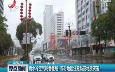 雨水冷空气轮番登场 部分地区注意防范地质灾害