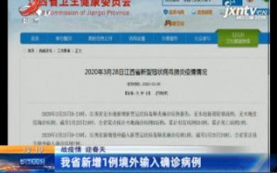 【战疫情 迎春天】江西省新增1例境外输入确诊病例