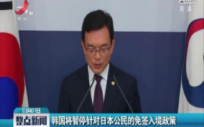 韩国将暂停针对日本公民的免签入境政策