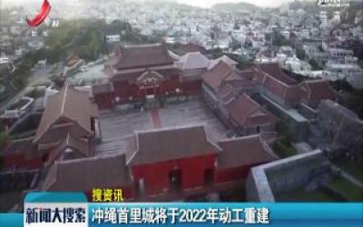 【搜资讯】冲绳首里城将于2022年动工重建