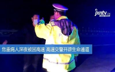 危重病人深夜被困高速 高速交警开辟生命通道