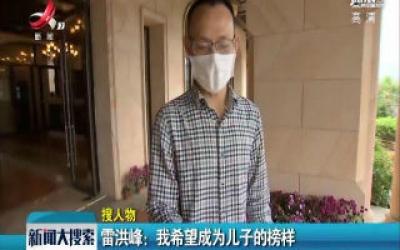 南昌·雷洪峰:我希望成为儿子的榜样
