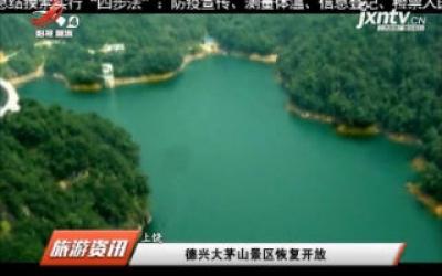 上饶:德兴大茅山景区恢复开放