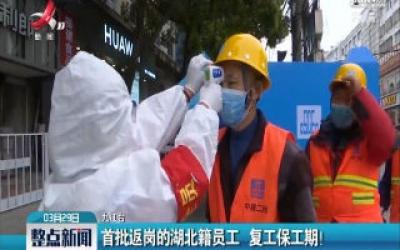 九江:首批返岗的湖北籍员工 复工保工期!