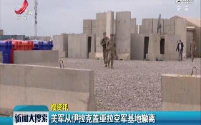 【搜资讯】美军从伊拉克盖亚拉空军基地撤离