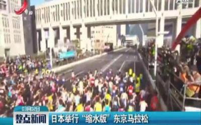 """日本举行""""缩水版""""东京马拉松"""