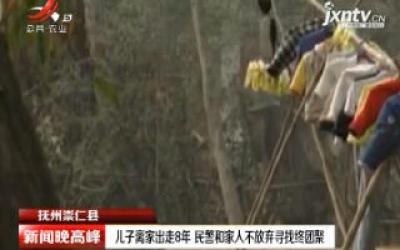 抚州崇仁县:儿子离家出走8年 民警和家人不放弃寻找终团聚