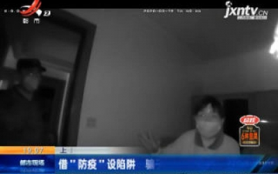 """上海:借""""防疫""""设陷阱 骗子玩新花样"""