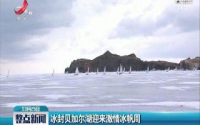 冰封贝加尔湖迎来激情冰帆周