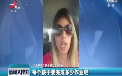"""【搜趣闻】四个孩子上网课 以色列妈妈吐槽""""要疯"""""""