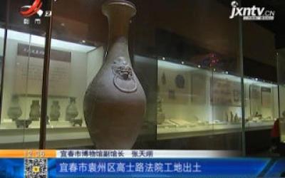"""家有收藏·镇馆之宝·宜春博物馆:吉州窑的""""最大个"""" 上海博物馆也看中"""