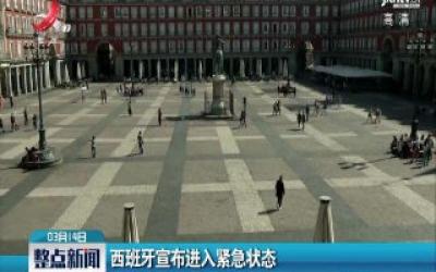 西班牙宣布进入紧急状态