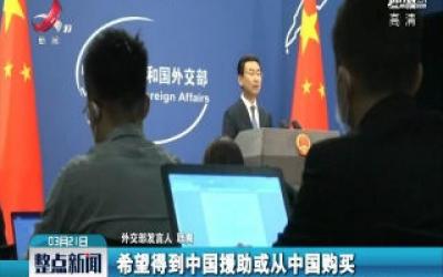 """外交部驳""""中国制造有毒""""论"""