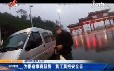 福银高速昌九段:为图省事竟超员 复工莫把安全丢