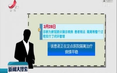 【搜热点】江西新增境外输入新冠肺炎确诊病例1例