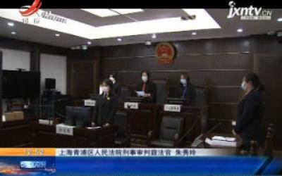 上海:母亲冒用病故女儿微信 诈骗140万元终入狱