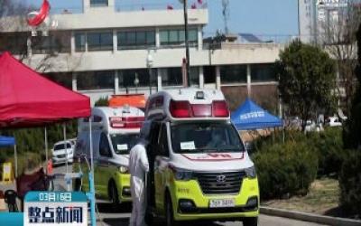 韩国将部分疫情严重地区划为特别灾难地区